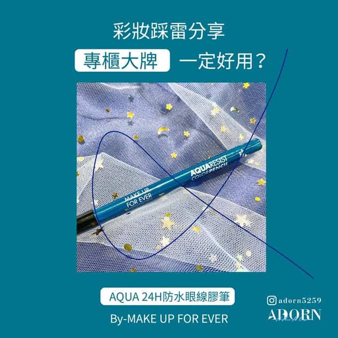 AQUA 24H防水眼線膠筆